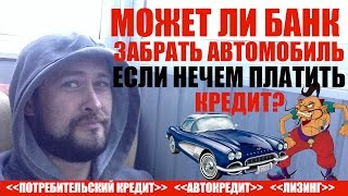 видео КАСКО на кредитный автомобиль на второй год