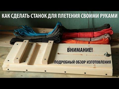Станок своими руками для плетения из резинок