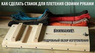 Станок для плетения браслетов из Паркорда (Paracord) - Своими руками