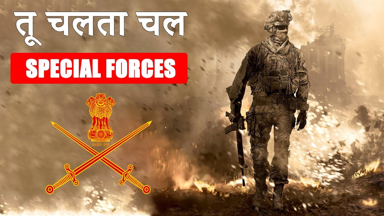 Tu chalta chal | military motivation | special forces | indian army