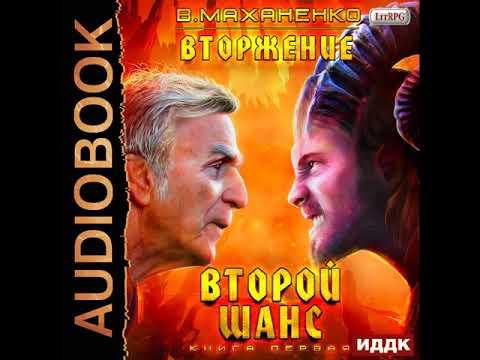 """2001548 Аудиокнига. Маханенко Василий """"Вторжение. Книга 1. Второй шанс"""""""