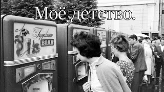 МОЁ ДЕТСТВО. (муз.клип) [СССР]