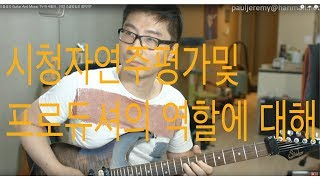 조필성의 Guitar And Music TV-viewers audiences and what you need to be a producer