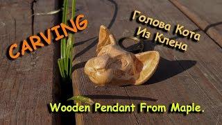 Кулон из Клена // Как вырезать голову кота из дерева.
