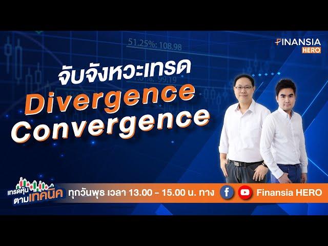 จับจังหวะเทรดด้วย Convergence, Divergence (19/08/63)