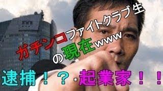 【衝撃】ガチンコファイトクラブ3期生と畑山隆則のその後が想像以上にヤ...