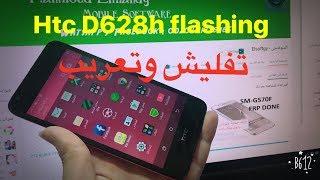 D628H Firmware