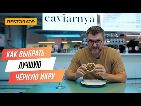 Как выбрать черную икру   Советы Димы Борисова