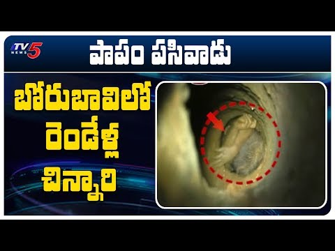 Two-year-old boy falls into borewell in Tamil Nadu | TV5 News