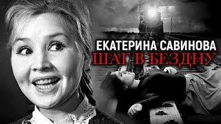 Екатерина Савинова. Шаг в бездну | Центральное телевидение