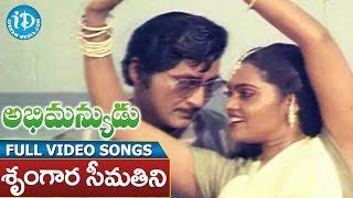 Abhimanyudu Movie - Srungara Seemanthini Video Song || Sobhan Babu || Radhika || Vijayashanti