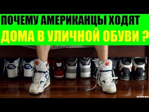 Почему американцы ходят дома в уличной обуви?