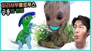 파라사우롤로푸스 지구를 지켜줘. 공룡 메카드 장난감 Parasaurolophus dinosaur toy play.