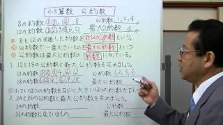 公約数と最大公約数について説明してみました。 学年別の学習は、朋徳学...