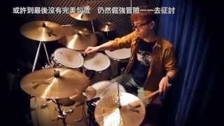 Supper Moment - 無盡 (Drumcover by Dickson)