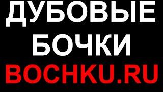 Дубовые бочки деревянные кадки купить(Сайт интернет-магазина http://bochku.ru/ Дубовые бочки купить с доставкой по России. Оплата при получении Дубовые..., 2014-09-12T11:12:39.000Z)