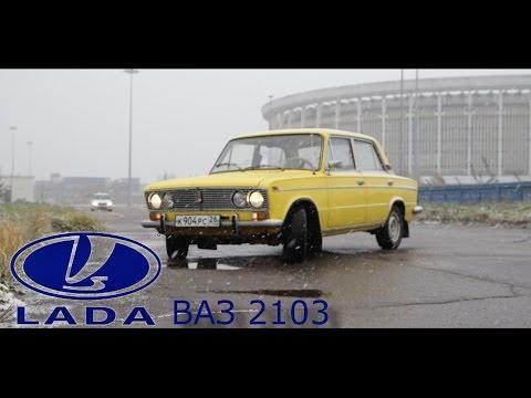Жигули Ваз 2103 тест драйв. Сделано в СССР