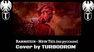 TURBODROM - Mein Teil (на русском TURBODROM cover version)