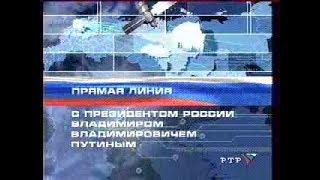 Прямая линия с Президентом России В.В. Путиным - 2001. Часть 1 (РТР, 24 декабря 2001)