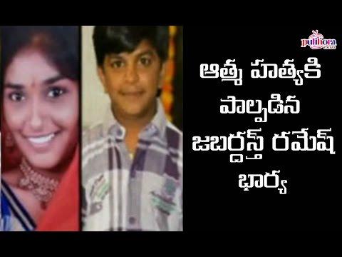 Jabardasth 'Ramesh' Wife Attempted Suicide | Potti ramesh | Potti naresh | Pulihora news
