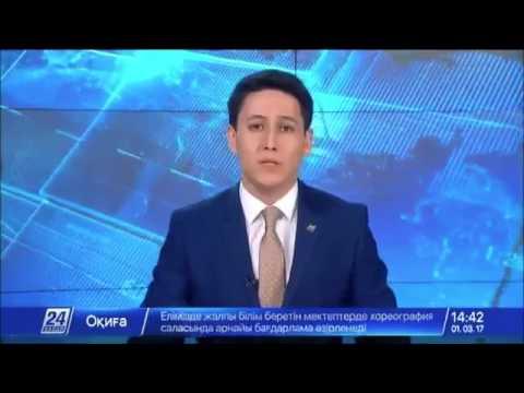 Казакстандагы жаналыктар смотреть онлайн бесплатно