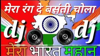 Mera Rang De Basanti Chola Hard Mixx mp3