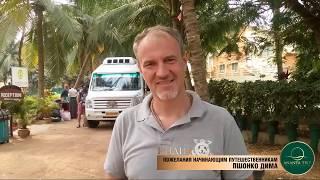 Пожелания начинающим путешетвенникам от Д Пшонко