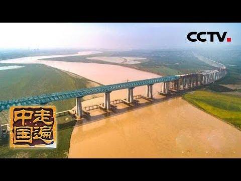《走遍中国》 20190716 3集系列片《飞架天险》(2) 飞架天鹅湖| CCTV中文国际