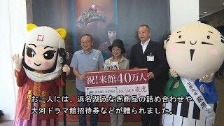 平成29年7月7日(金曜日)「おんな城主 直虎 大河ドラマ館」の来場者数...