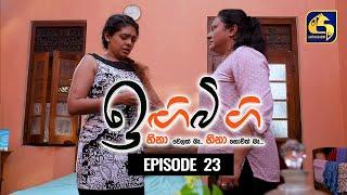 IGI BIGI Episode 23 || ඉඟිබිඟි II 22nd Aug 2020 Thumbnail