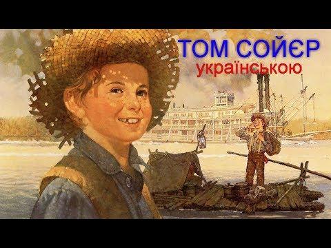 «Пригоди Тома Сойєра» Розділи 15-17. Аудіокнига українською. Марк Твен.