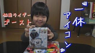 仮面ライダーゴースト 一休アイコンレビュー てれびくん2月号付録 kamenriderghost ikkyu eyecon