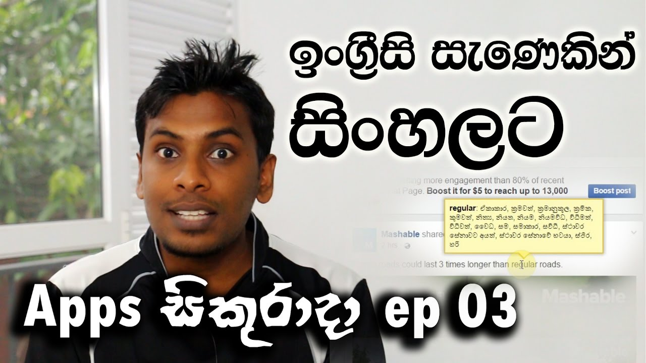 Apps සිකුරාදා Ep 03 - English to Sinhala instant translation App
