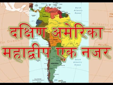 South America Continent (दक्षिण अमेरिका महाद्वीप एक नजर)