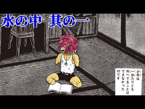 【恐怖漫画】水の中【其の一】