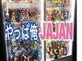 超オススメのフィギュアケース!【JAJANコレクションラック ワイドLED 引き戸タ…