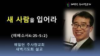 [에베소서4:25-5:2 새 사람을 입어라] 황보 현 목사 (2021년7월16일 새벽기도회)