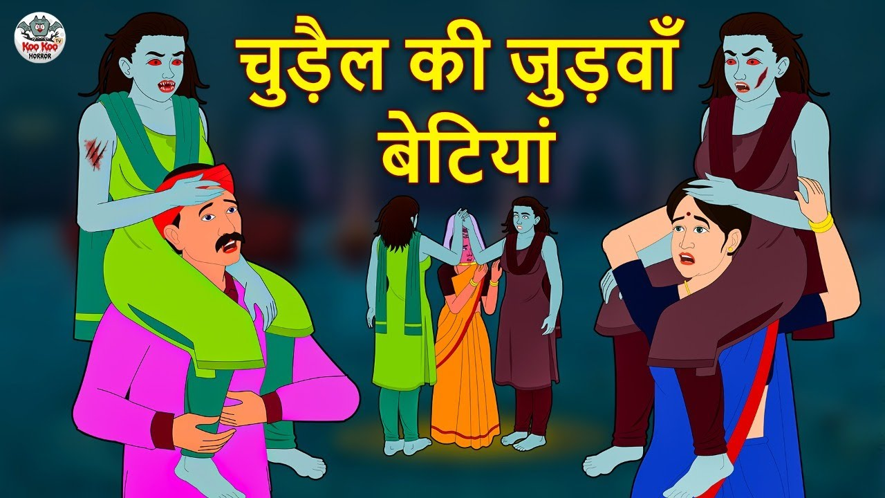 चुड़ैल की जुड़वाँ बेटियां – Chudail Ki Judwa Betiyan | Witch's Daughter Stories in Hindi