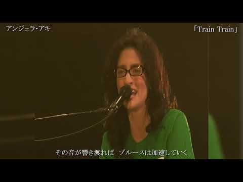 【Live】アンジェラ・アキ「Train Train(ザ・ブルーハーツ)」2006 ▶4:13