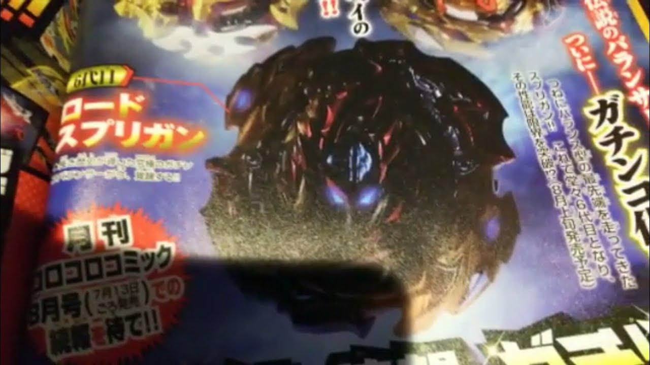 NEW Spriggan !!! Spriggan Come Back Beyblade burst Gachi (GT