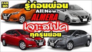(เจาะสเปค-ทุกรุ่นย่อย) รู้ก่อนผ่อน กับเจ้า ALL NEW NISSAN ALMERA 2020 ใหม่ !!!