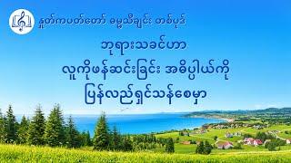 Myanmar Praise and Worship Song 2020 (ဘုရားသခင်ဟာ လူကိုဖန်ဆင်းခြင်း အဓိပ္ပါယ်ကို ပြန်လည်ရှင်သန်စေမှာ)
