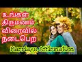 Powerful Marriage affirmation in tamil - Get married soon | endorphin release binaural music