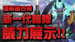 【Hsu】『混沌夜神‧厄瑞彼斯』新一代實用暗隊隊長威力展示!【神魔之塔】 thumbnail