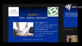 Bepic Профессор Мустафаев Алматы об Elev8