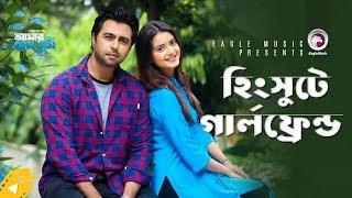 Hingshute Girlfriend | হিংসুটে গার্লফ্রেন্ড | Apurba | Tanzin Tisha | Amar Prem Tumi