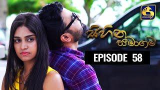 SIHINA SAMAGAMA Episode 58 ||''සිහින සමාගම'' || 20th August 2020 Thumbnail