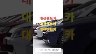 대전렌트카, 세종렌트카, 대전신차렌트카, 대전승합차렌트…