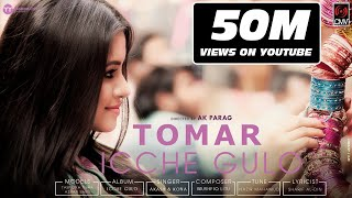 Icche Gulo (ইচ্ছেগুলো) | KONA | Akassh Sen | Official Music Video | Bangla New Song 2017