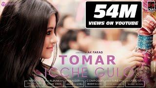Icche Gulo (ইচ্ছেগুলো) | KONA | Akassh Sen | Official Music Video | Bangla New Song